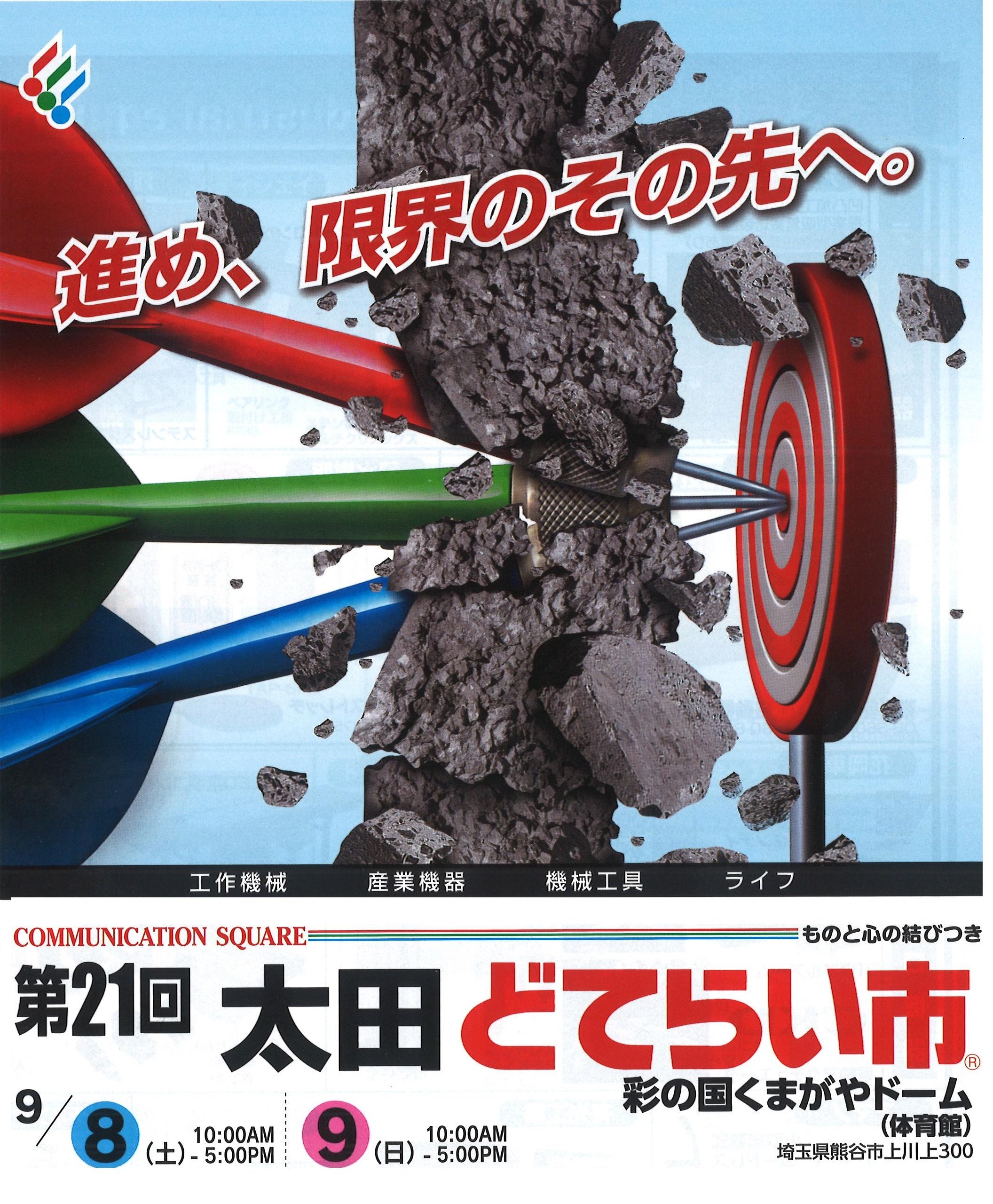 9月開催「太田どてらい市」展示即売会開催のお知らせ