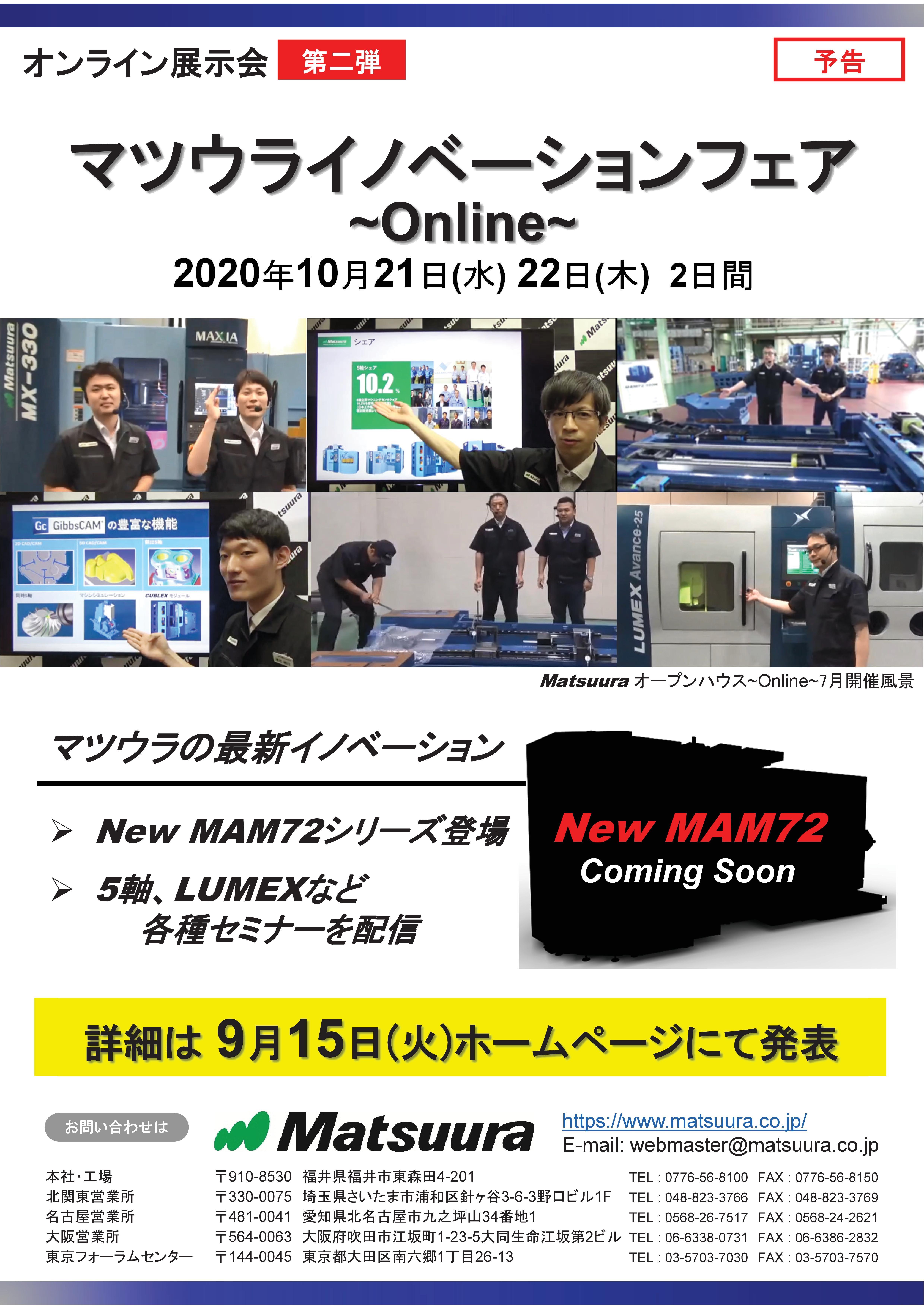 【10月開催】松浦機械製作所「マツウライノベーションフェア〜Online〜」開催のお知らせ