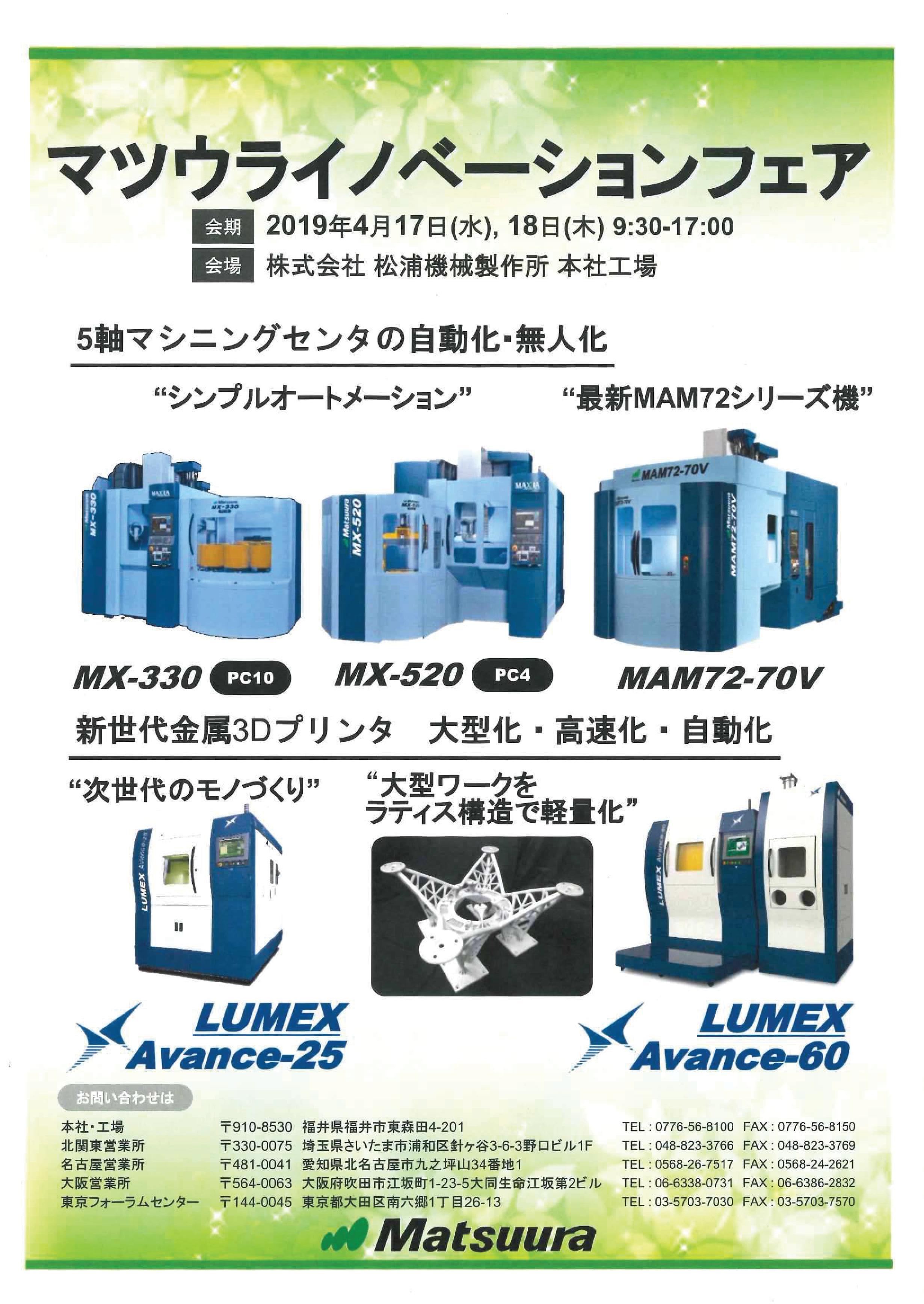 4月開催「マツウラ(松浦機械製作所)イノベージョンフェア」のお知らせ