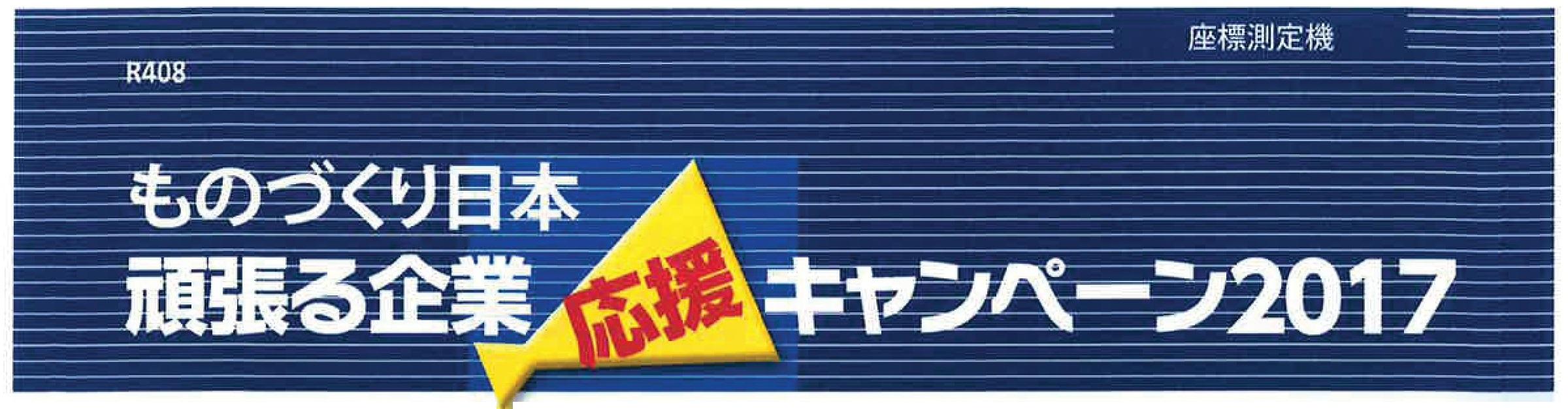 ミツトヨ三次元測定機キャンペーンのお知らせ