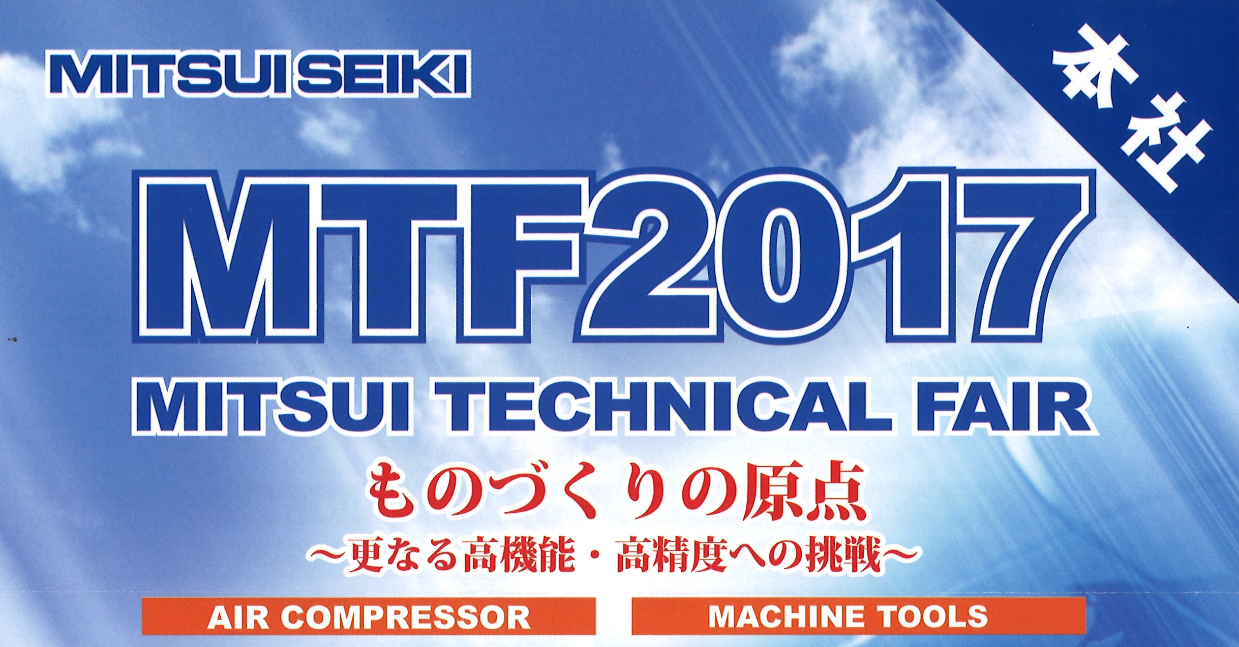 2月開催 三井精機工業「MTF 2017 MITSUI TECHNICAL FAIR」開催のお知らせ