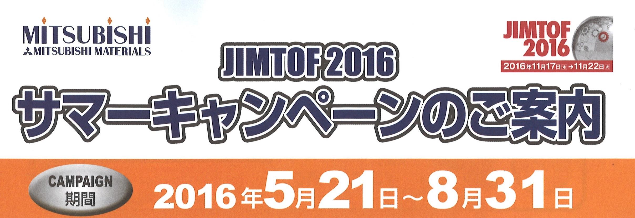 三菱マテリアル・切削工具サマーキャンペーンのお知らせ