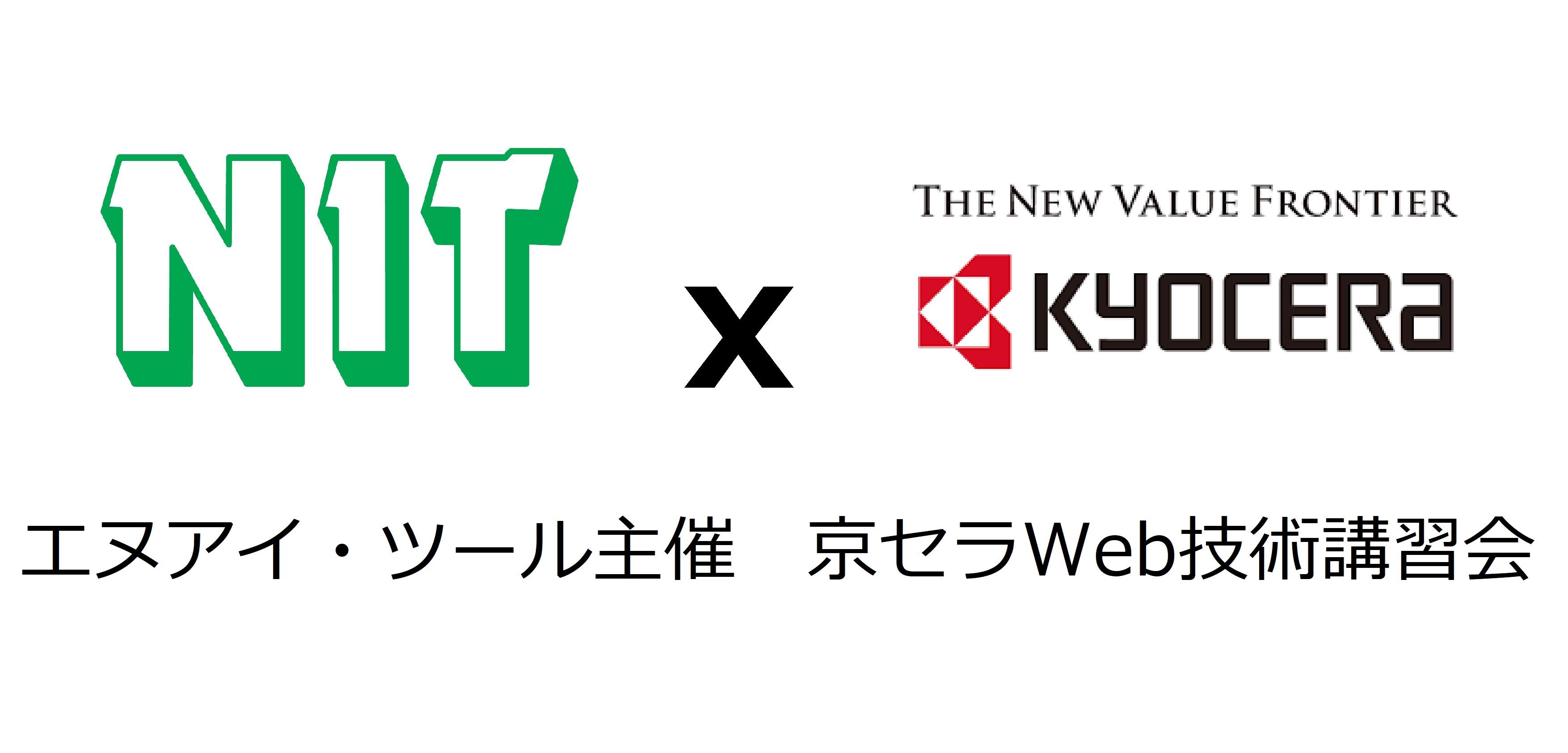 【7月Web開催】エヌアイ・ツール主催 京セラ技術講習会のご案内