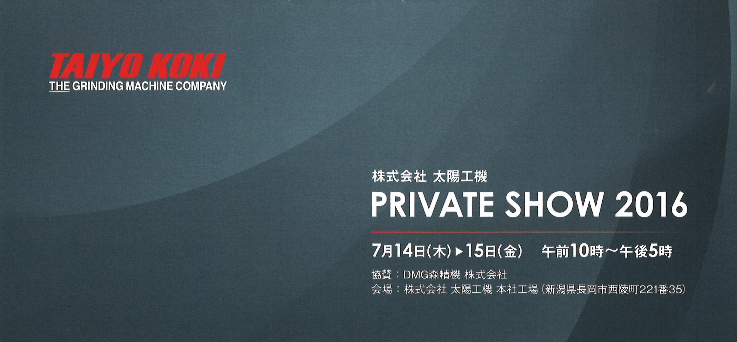 7月開催 太陽工機「PRIVATE SHOW 2016」展示会開催のお知らせ