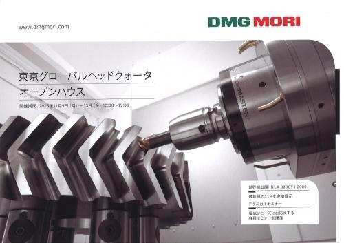 DMG森精機「東京グローバルヘッドクォータ オープンハウス」展示会のお知らせ
