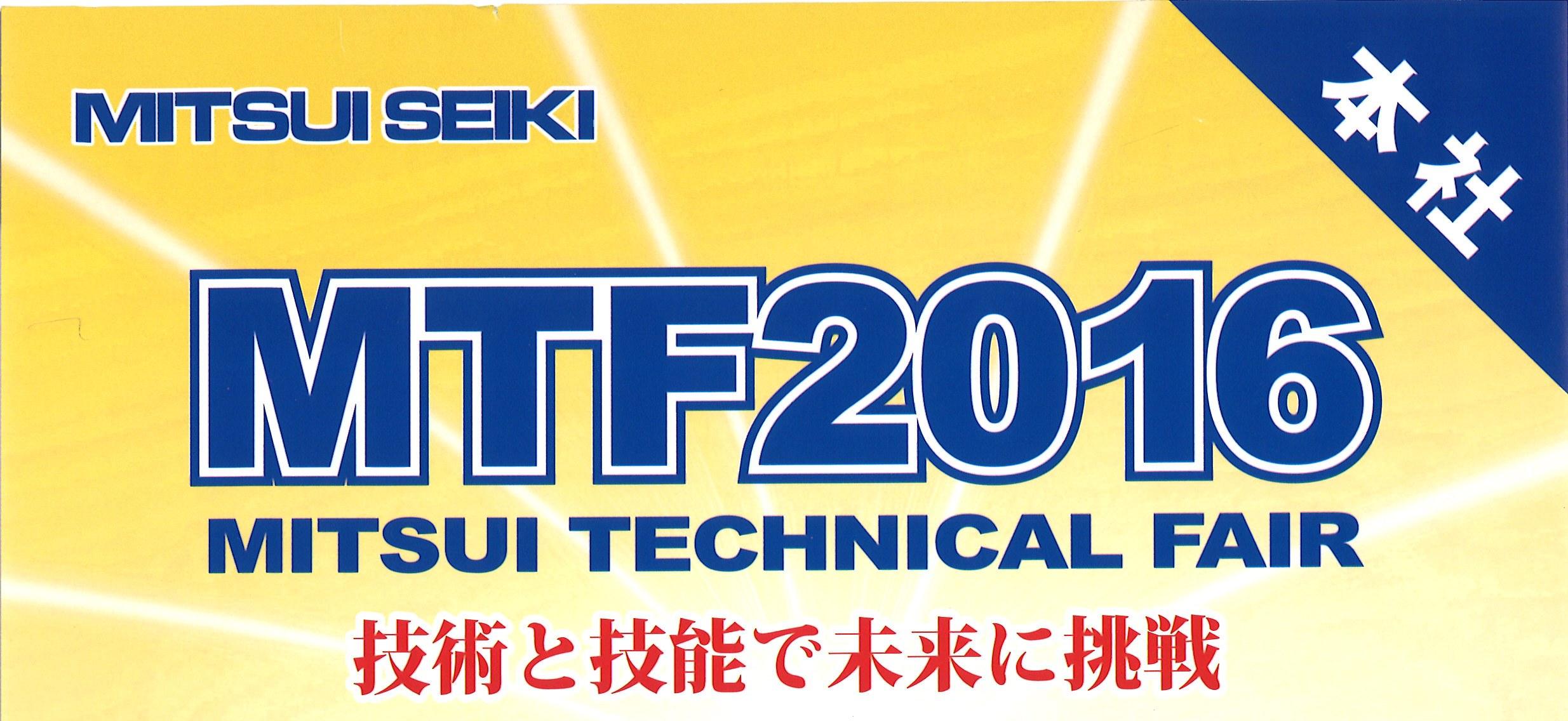 三井精機工業『MTF 2016 MITSUI TECHNICAL FAIR』展示会開催のお知らせ