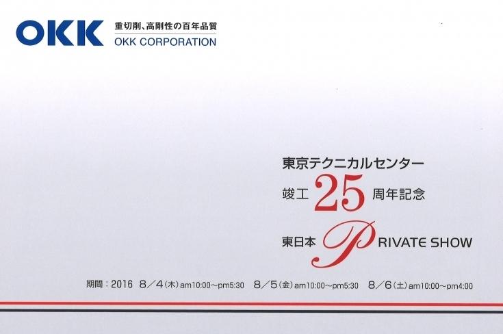 8月開催 OKK「東京テクニカルセンター竣工25周年記念 東日本プライベートショー」展示会開催のお知らせ