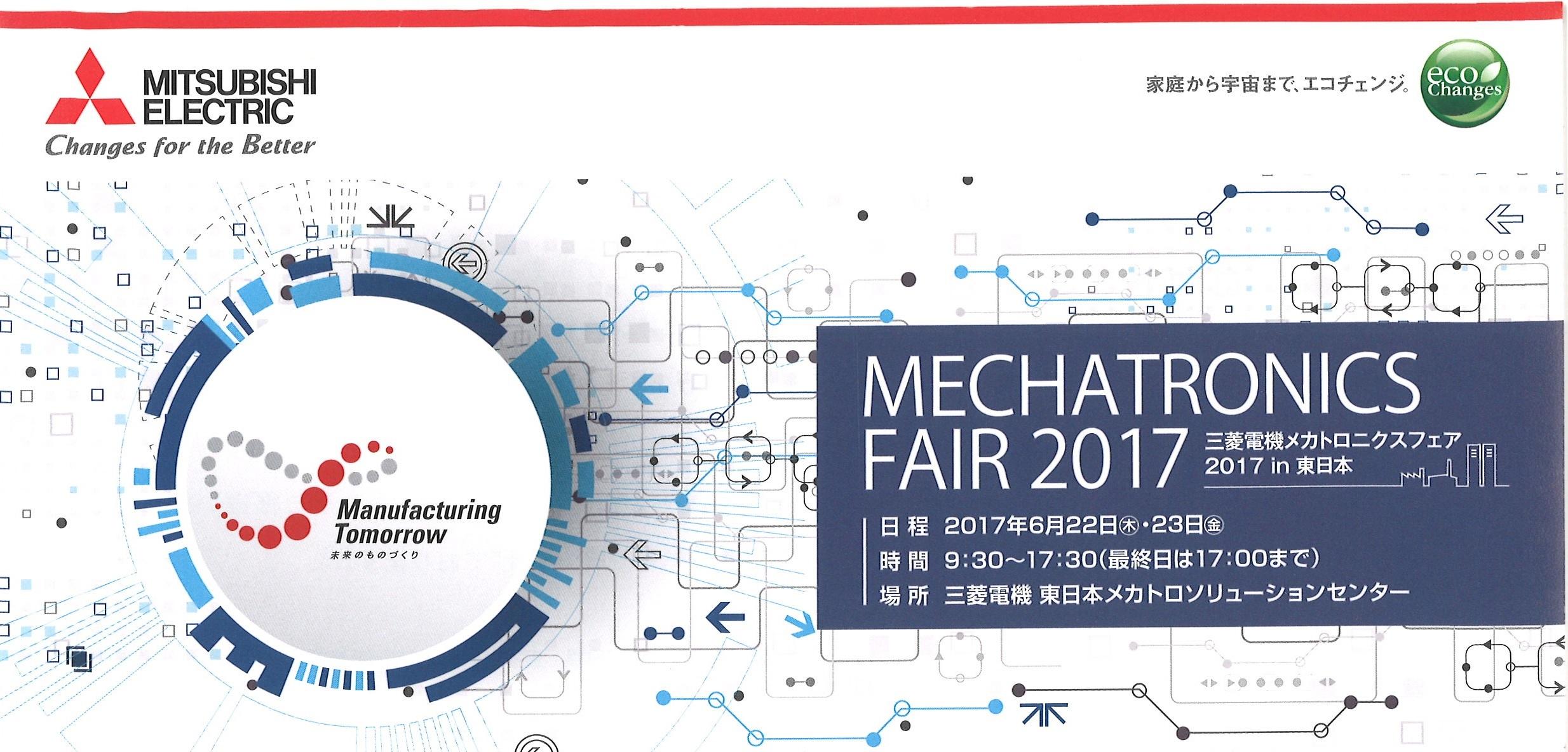 6月開催「三菱電機メカトロニクスフェア2017 in 東日本」展示会&セミナーのお知らせ