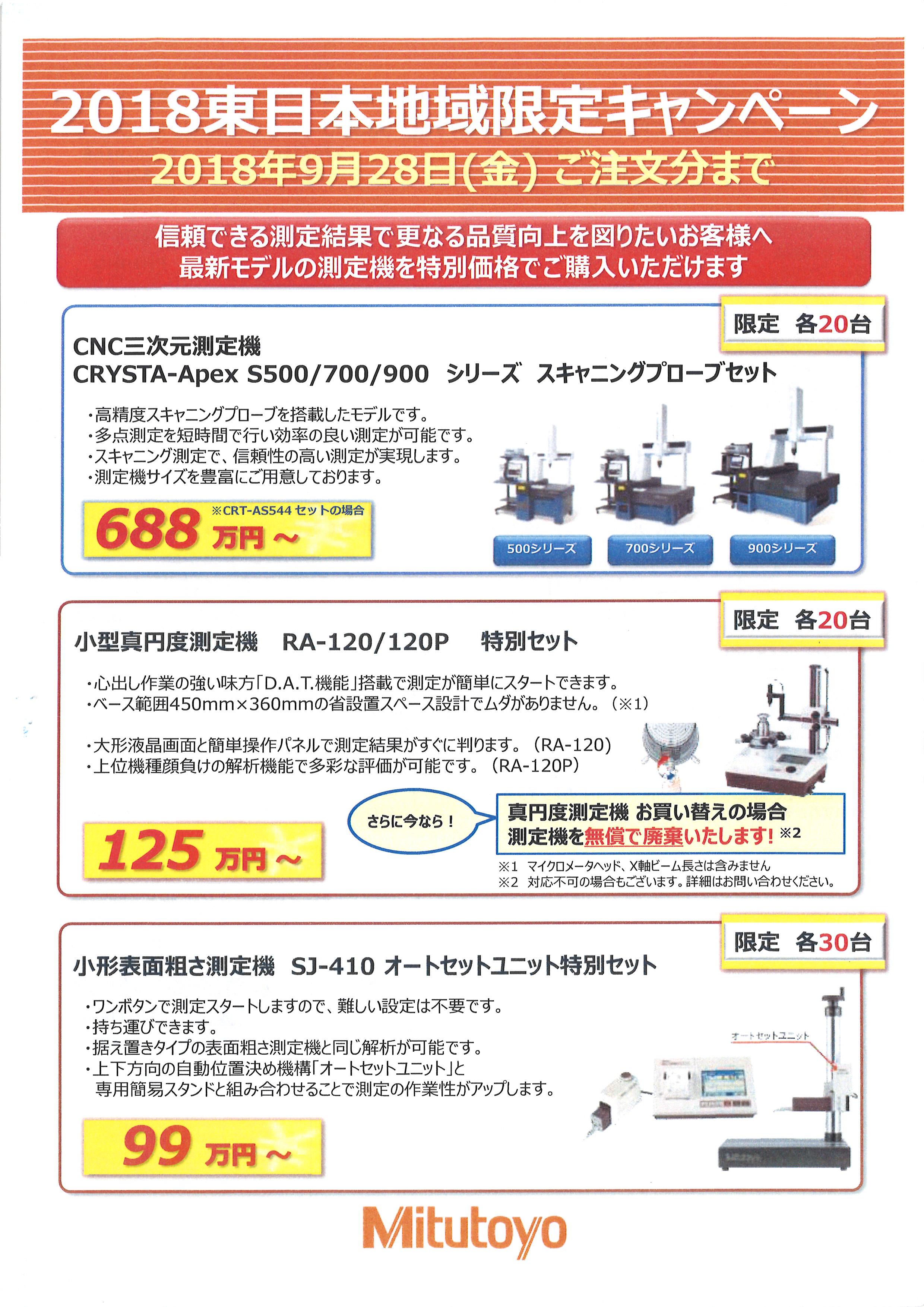 ミツトヨ「東日本地域限定キャンペーン」のお知らせ