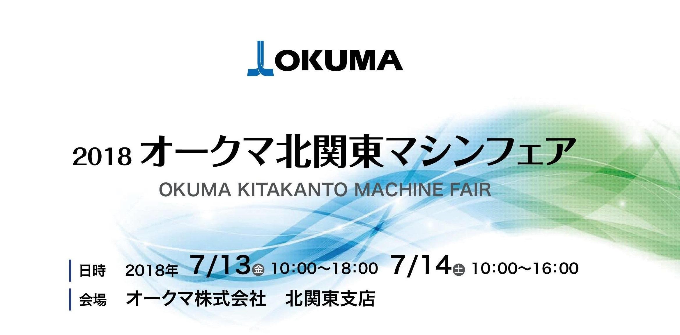 7月開催「2018オークマ北関東マシンフェア」展示会のお知らせ
