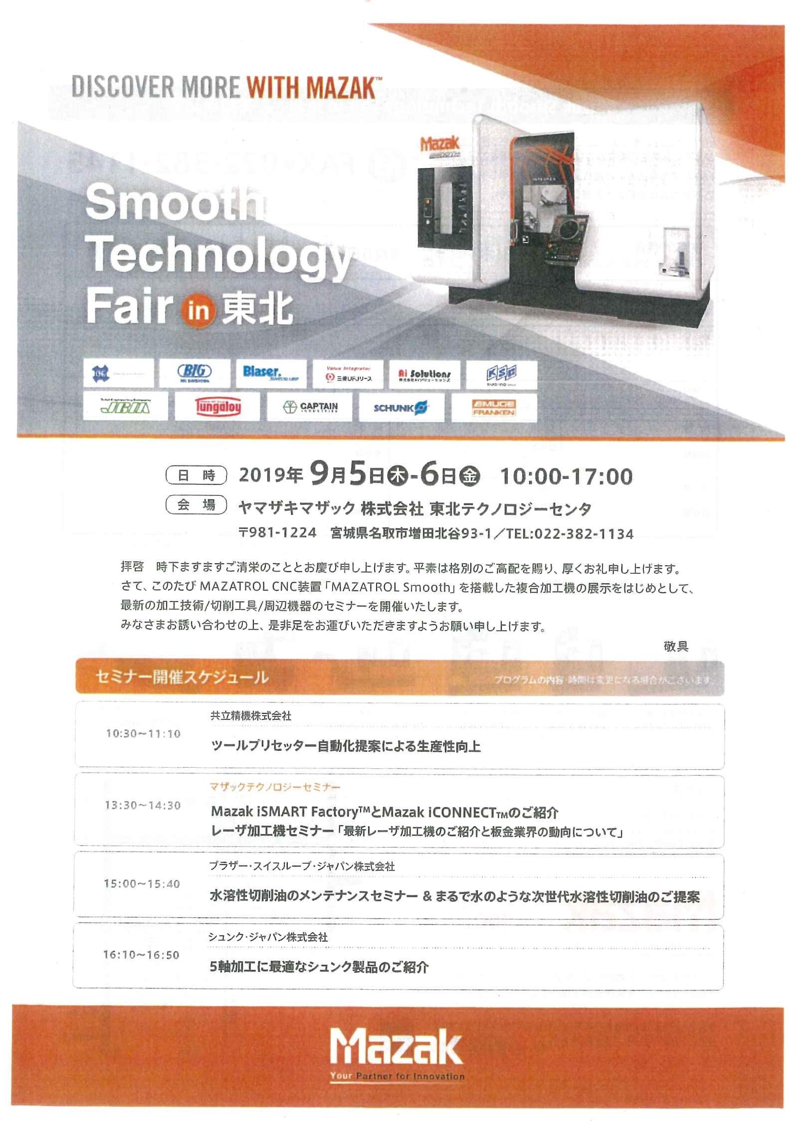 6月開催 ヤマザキマザック「Smooth Technology Fair in東北」展示会開催のお知らせ