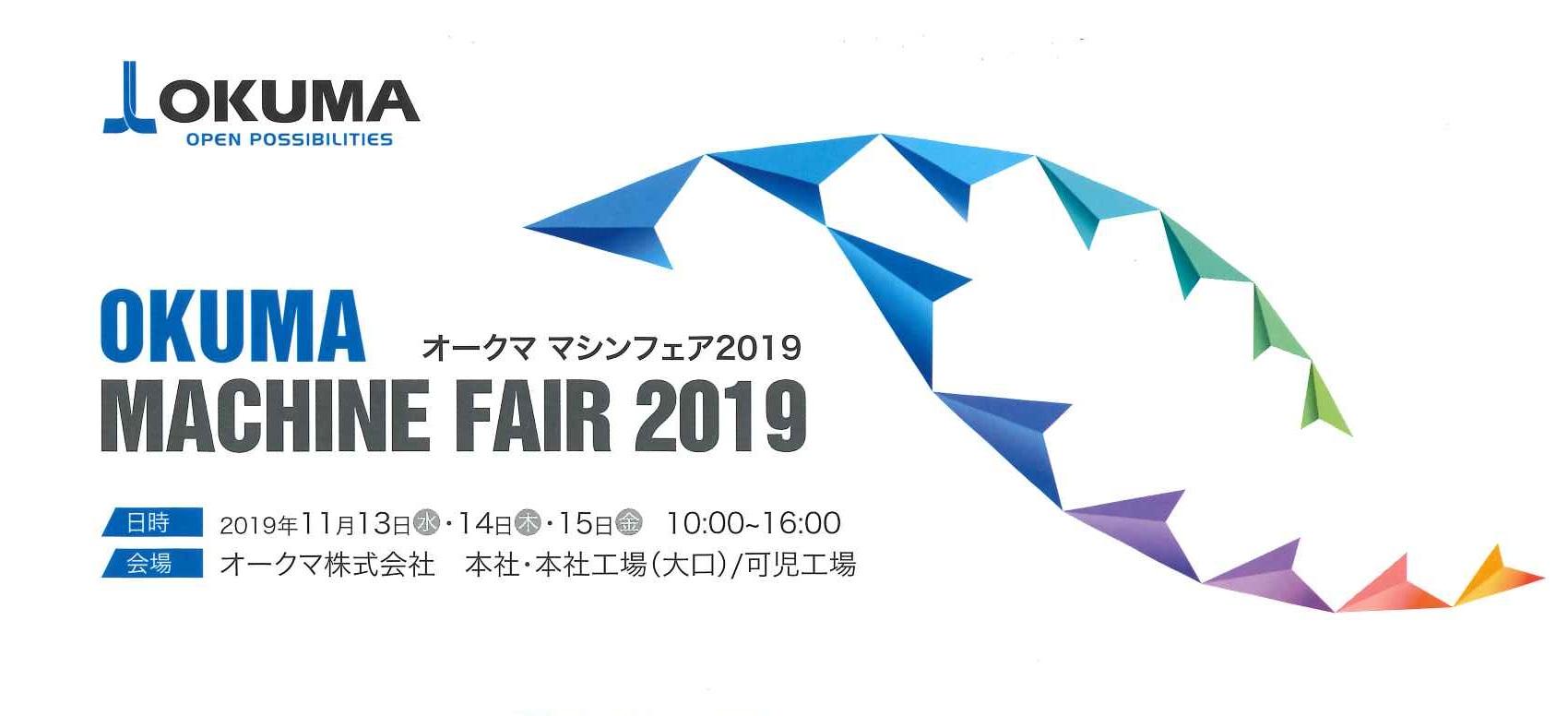 オークマ「OKUMA MACHINE FAIR 2019 展示会見学ツアー」開催のお知らせ