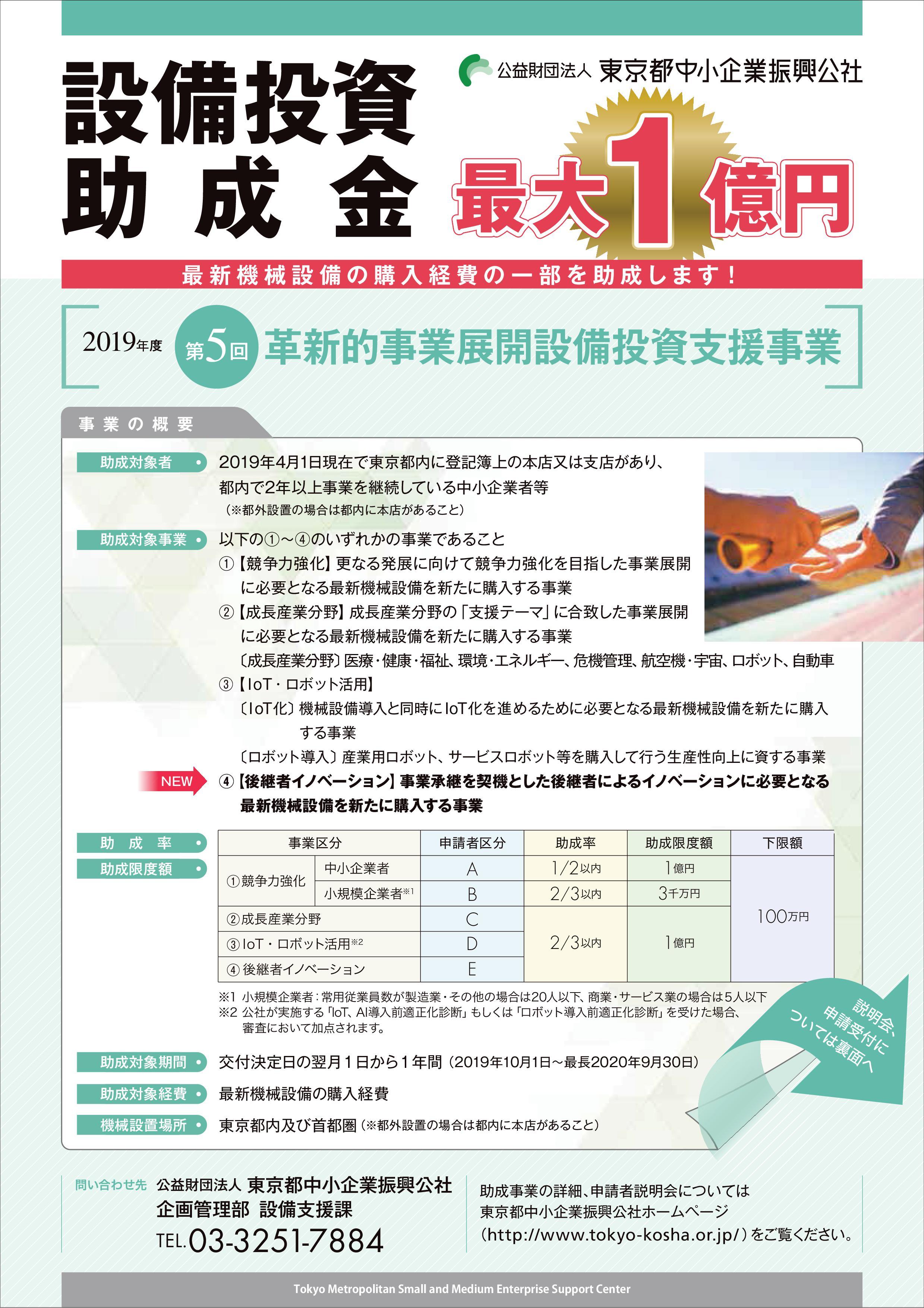 東京都中小企業振興公社より助成金のお知らせ