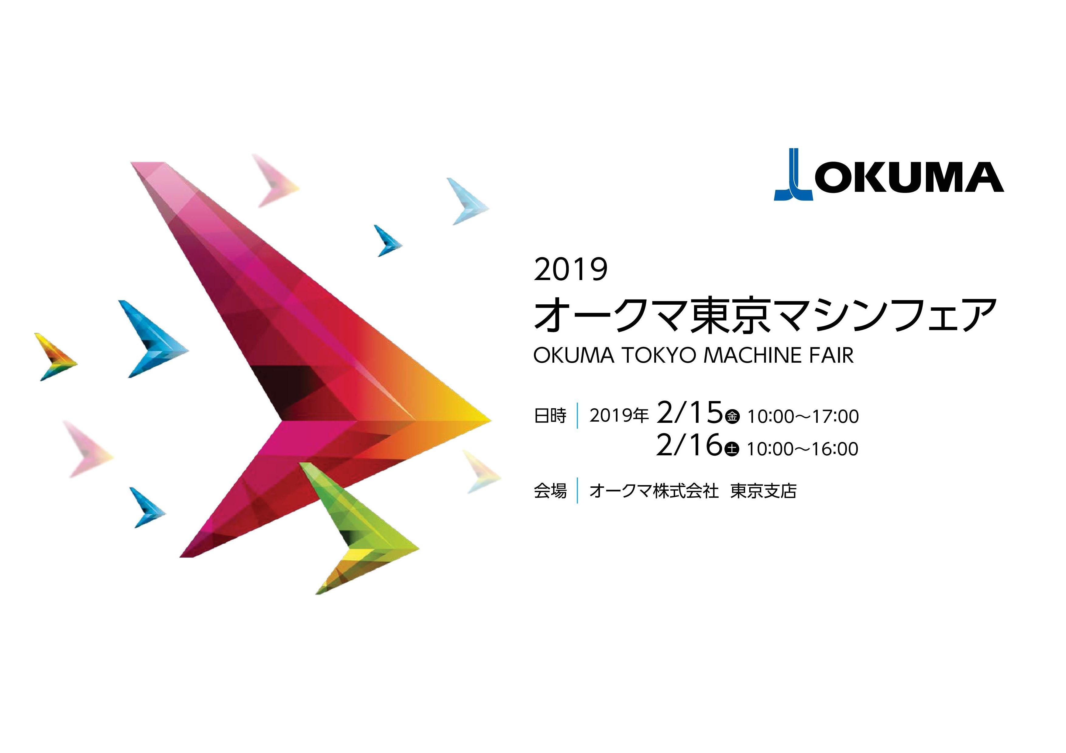 2月開催「2019オークマ東京マシンフェア」展示会のお知らせ