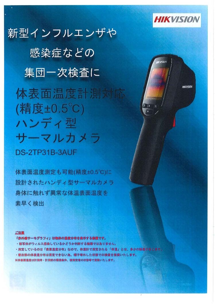 【コロナウイルス対策】ハイクビジョン製ハンディ型サーマルカメラのご紹介