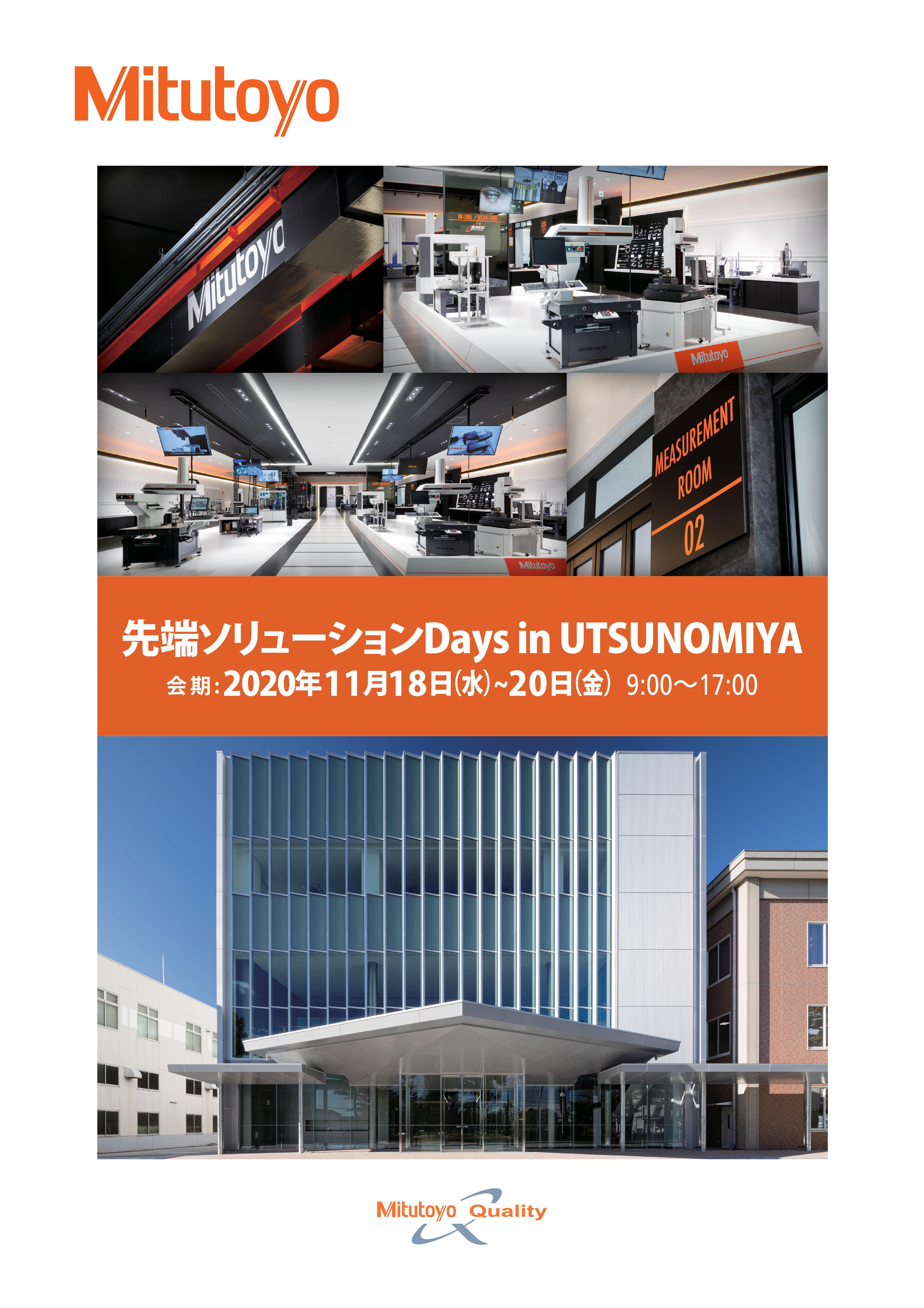 【11月開催】ミツトヨ「先端ソリューションDays in UTSUNOMIYA」オンライン展示会開催のお知らせ