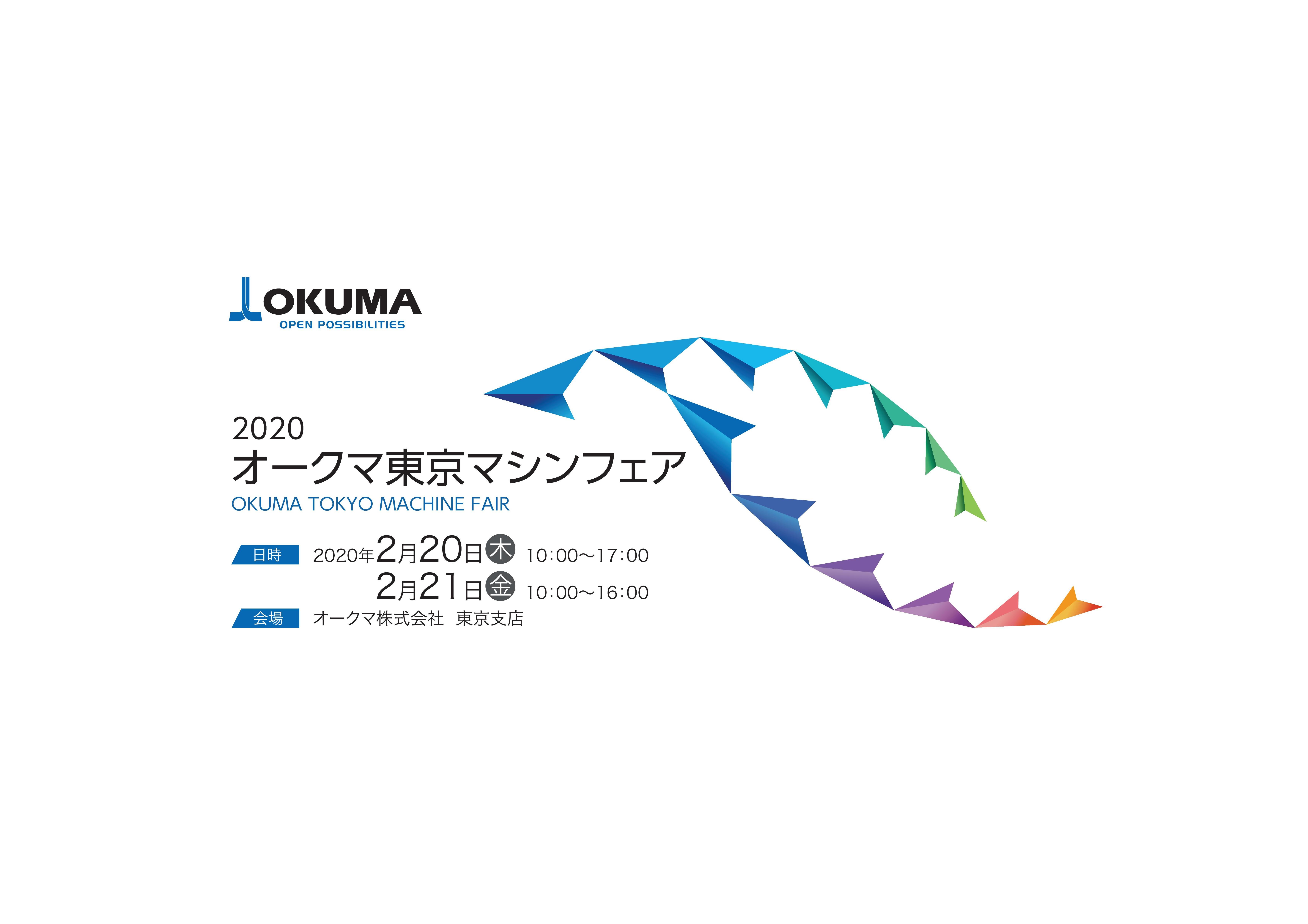 2月開催 オークマ「2020オークマ東京マシンフェア」開催のお知らせ