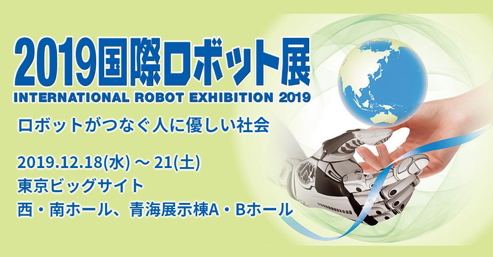 12月開催「2019国際ロボット展」開催のお知らせ