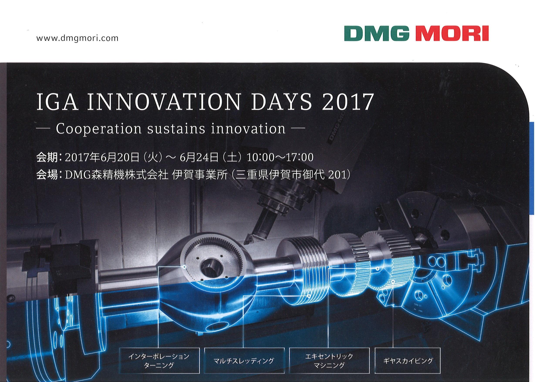 6月開催 DMG MORI「IGA INNOVATION DAYS 2017」展示会のお知らせ