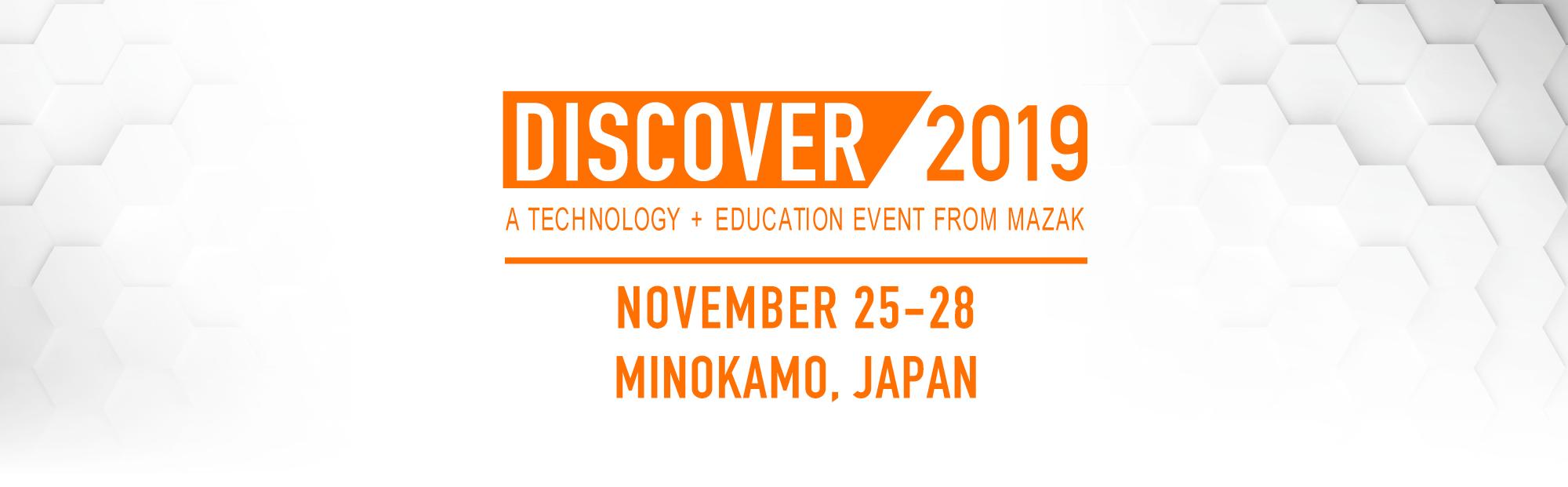 11月開催「ヤマザキマザック DISCOVER 2019」展示会開催のお知らせ