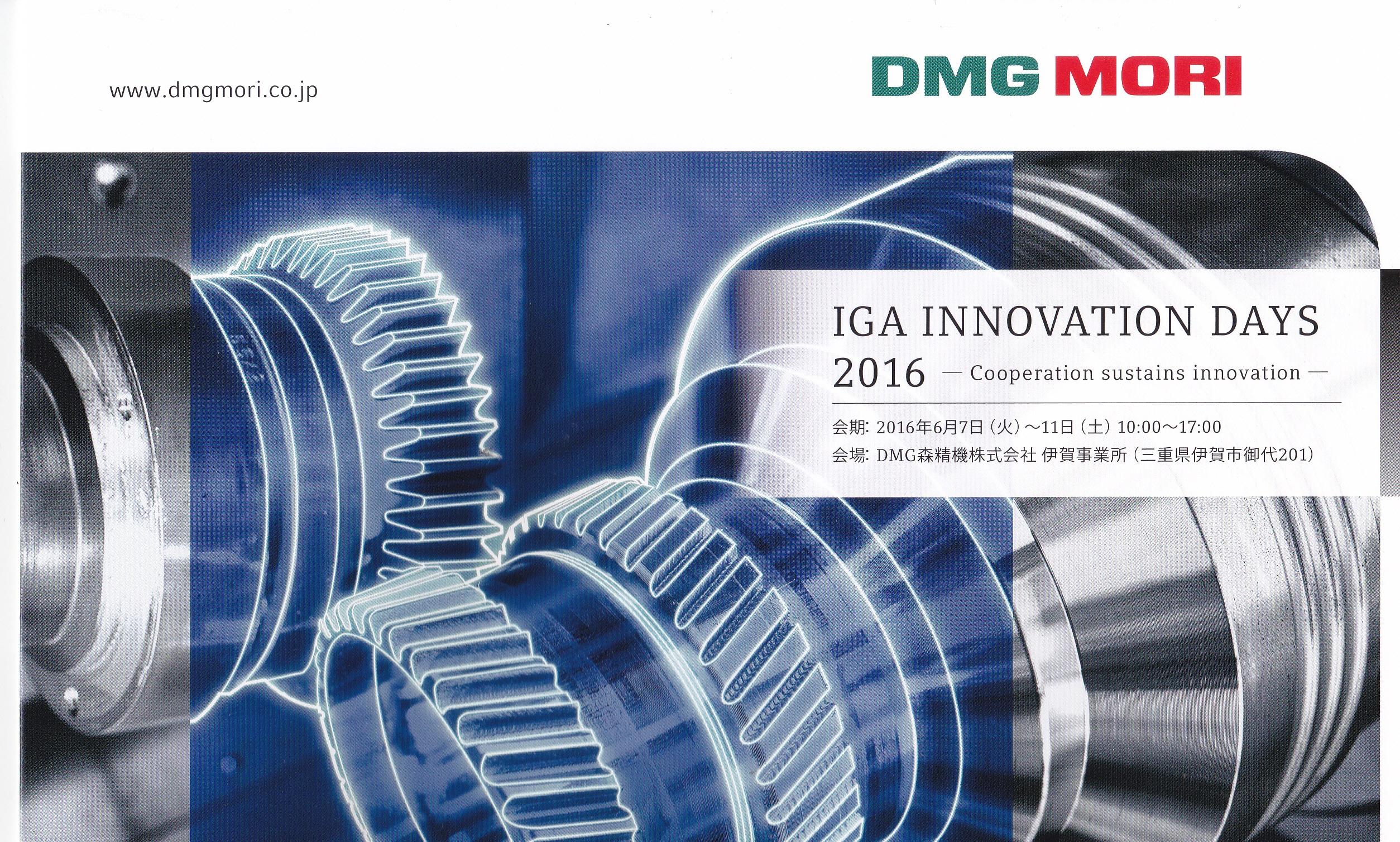 6月開催 DMG森精機「IGA Innovation Days2016」見学会のお知らせ