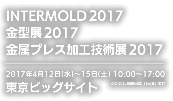 4月開催「INTERMOLD 2017(第28回金型加工技術展)」開催のお知らせ