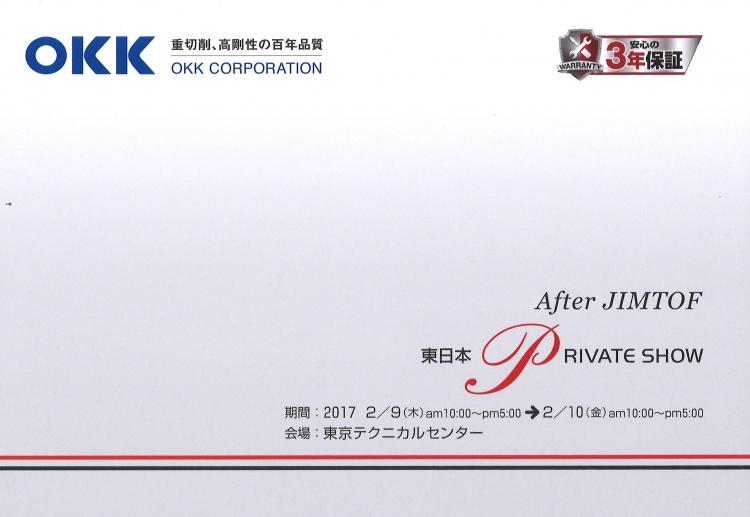 2月開催 OKK「After JIMTOF 東日本プライベートショー」開催のお知らせ