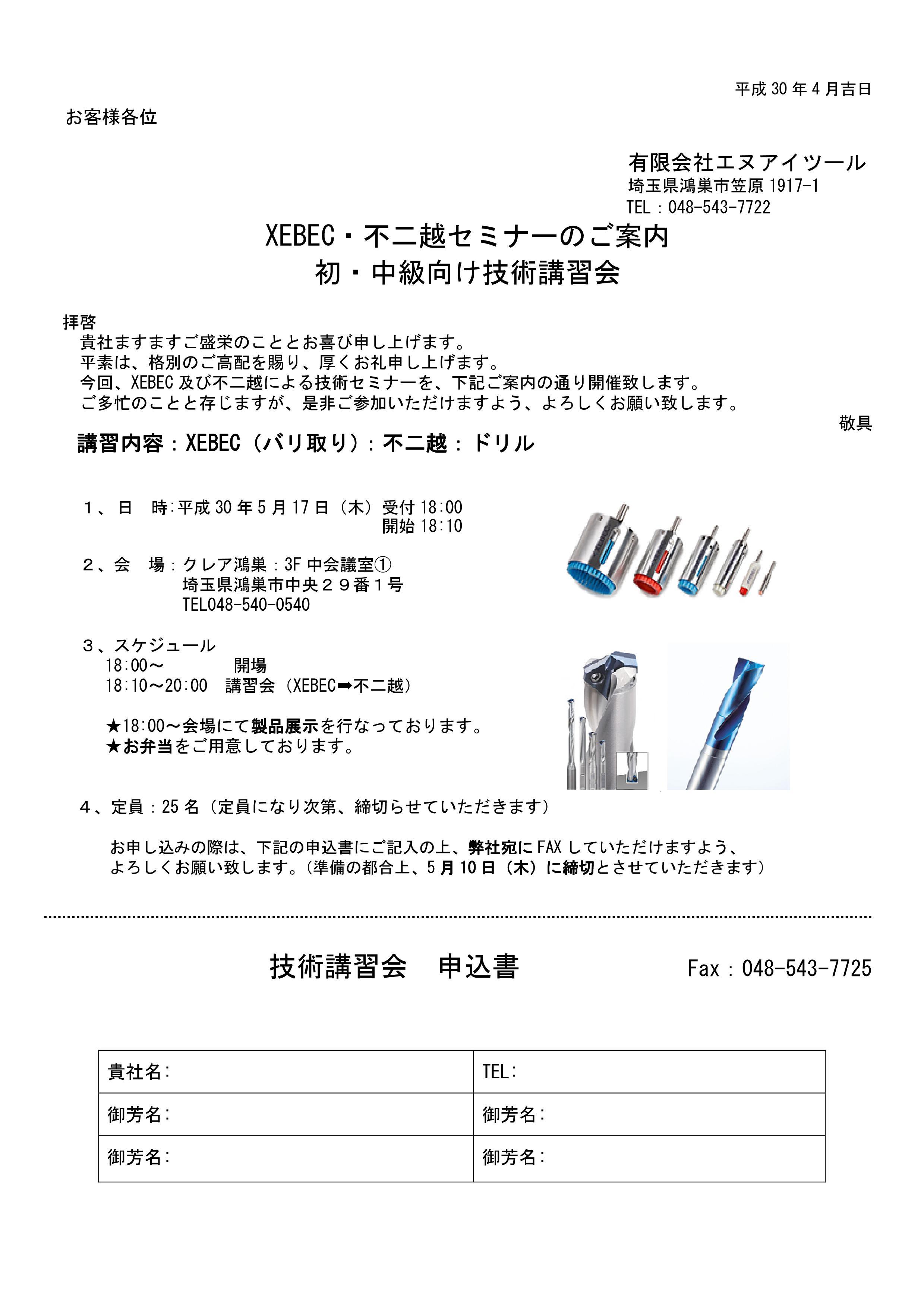 5月17日(木)開催「エヌアイ・ツール主催・ジーベック&不二越 技術講習会」のお知らせ