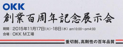 OKK 創業百周年記念展示会&日研工作所 工場見学のお知らせ