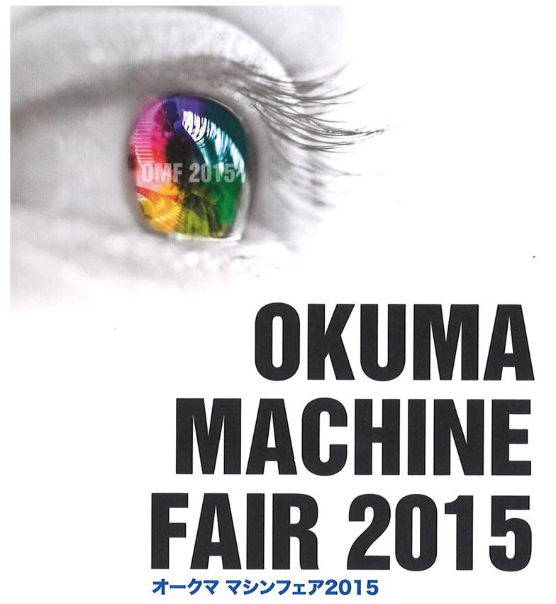 オークマ マシンフェア 展示会開催のお知らせ