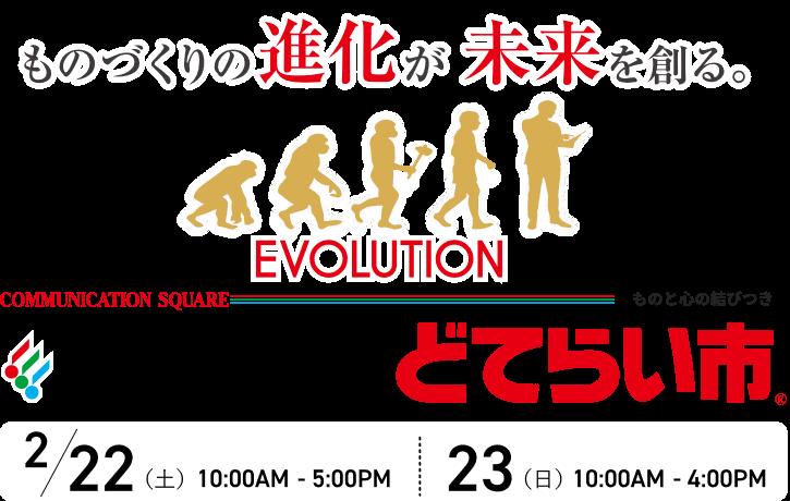 ※開催延期 「東京どてらい市」開催延期のお知らせ