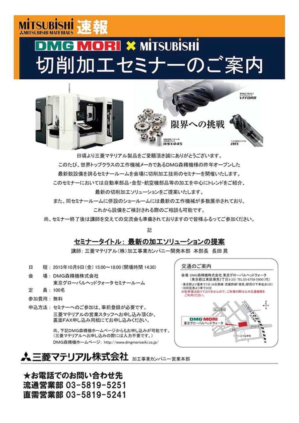 DMG森精機x三菱マテリアル 切削加工セミナーのお知らせ