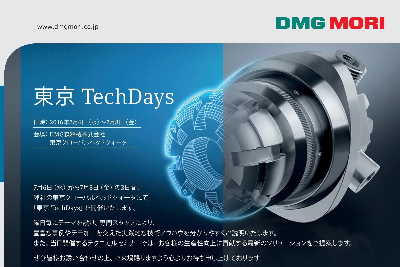 7月開催 DMG森精機「東京 Tech Days」展示会開催のお知らせ