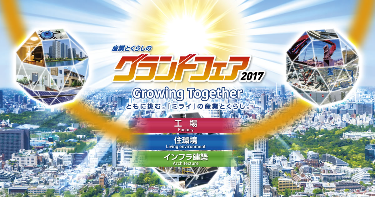 7月開催「関東グランドフェア2017】展示会のお知らせ