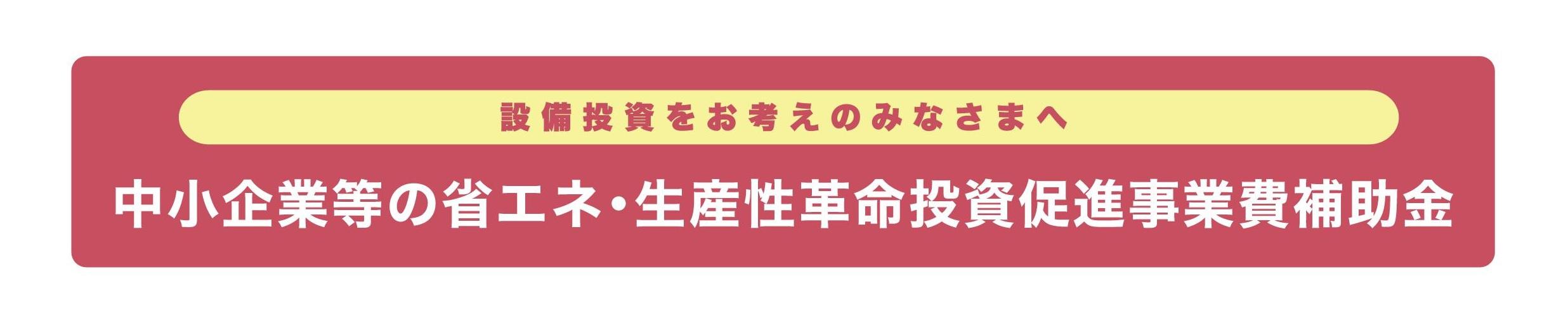 平成27年度補正 「中小企業等の省エネ・生産性革命投資促進事業費補助金」のお知らせ
