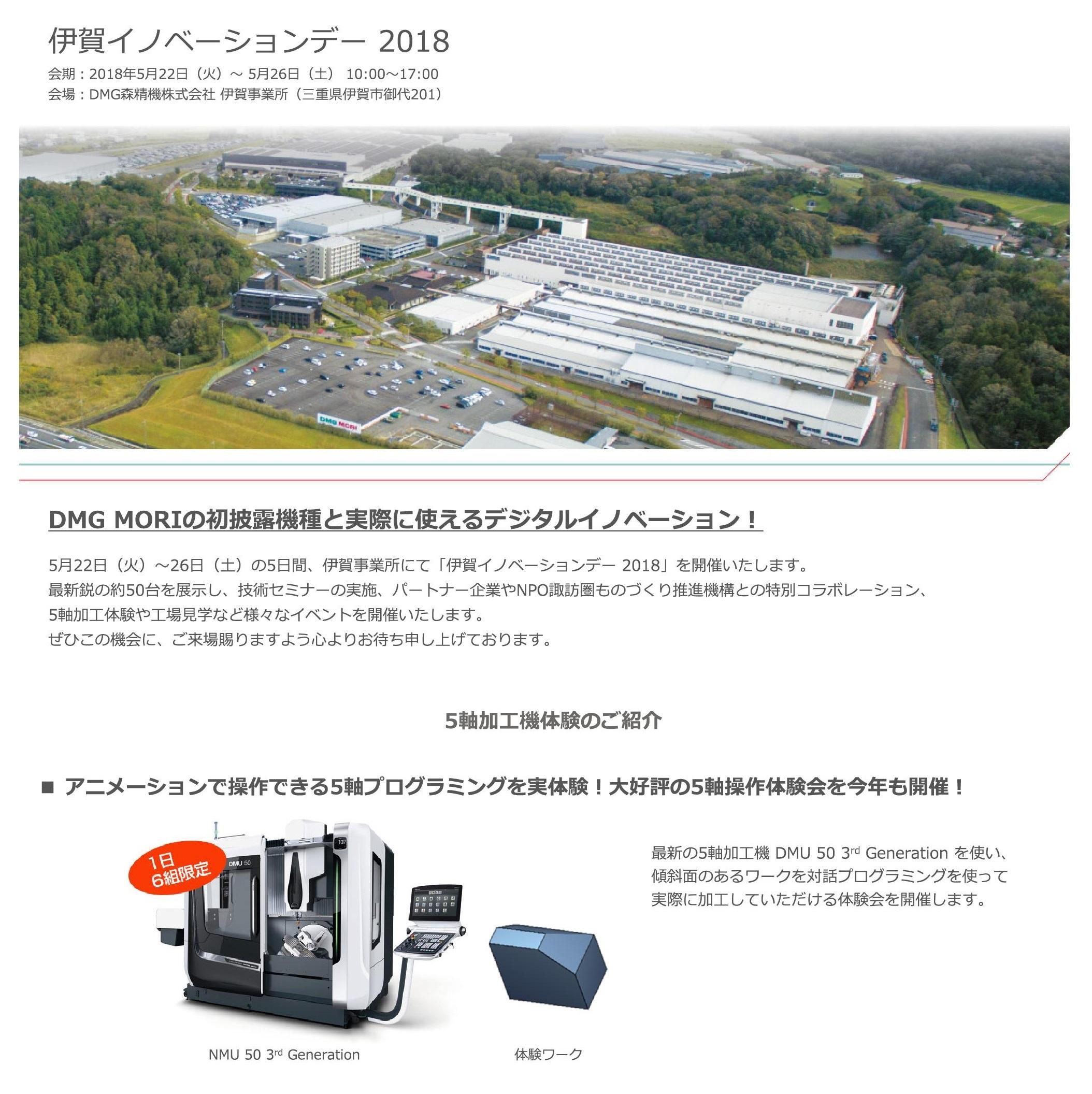 5月開催「DMG MORI 伊賀イノベーションデー2018」展示会のお知らせ