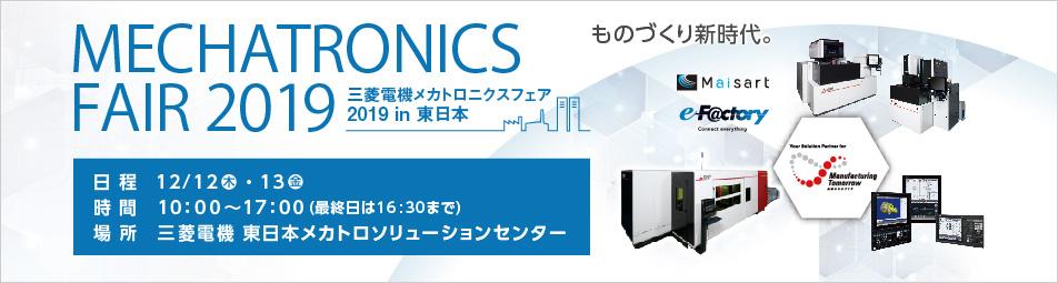 12月開催 三菱電機「メカトロニクスフェア2019in東日本」開催のお知らせ