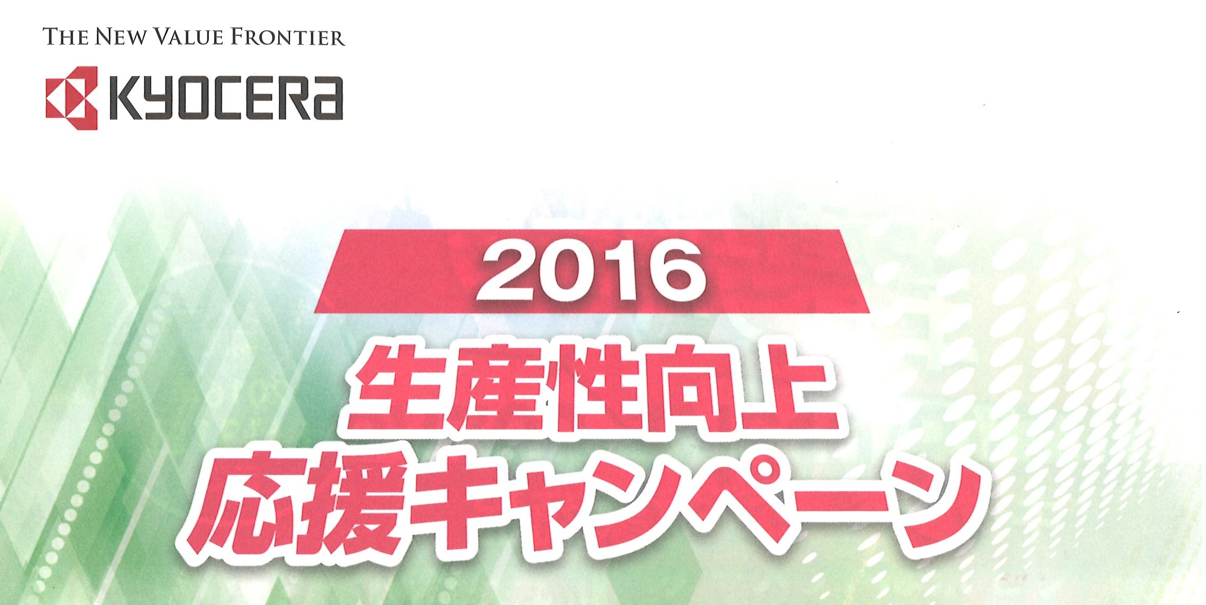 京セラ・切削工具「2016 生産性向上応援キャンペーン」開催のお知らせ