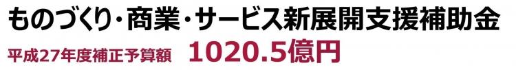平成27年度補正予算『ものづくり・商業・サービス新展開支援補助金』のお知らせ