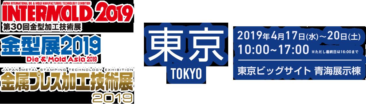 4月開催「INTERMOLD 2019 東京」展示会のお知らせ